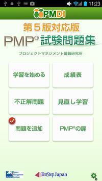 PMP試験問題集 ポスター