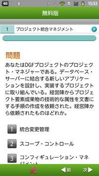 PMP試験問題集 スクリーンショット 1