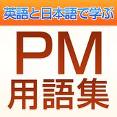 プロジェクトマネジメント用語集 icon