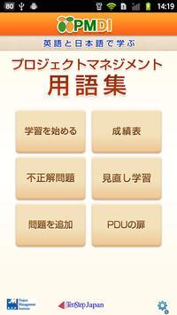 プロジェクトマネジメント用語集 poster