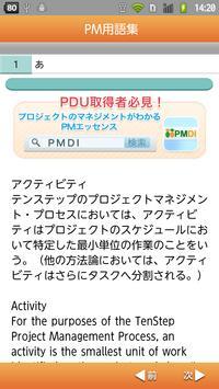 プロジェクトマネジメント用語集 apk screenshot