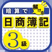 暗算で解ける日商簿記3級 icon