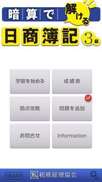 暗算で解ける日商簿記3級 poster