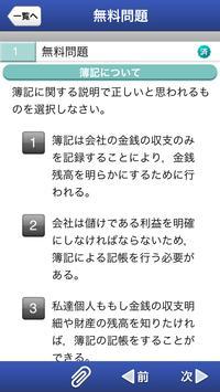暗算で解ける日商簿記3級 apk screenshot