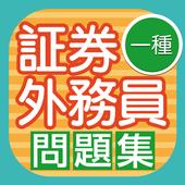 証券外務員一種合格のためのトレーニング2015 icon