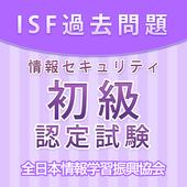 情報セキュリティ初級認定試験 icon