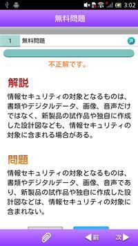 情報セキュリティ初級認定試験 apk screenshot