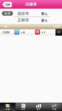 天文宇宙検定1級 apk screenshot