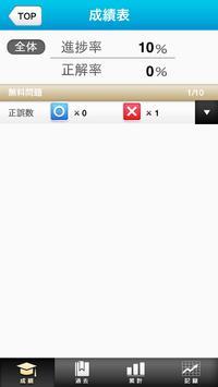 天文宇宙検定2級 apk screenshot