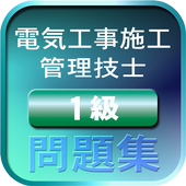学アプリ-一級電気工事施工管理技士問題集- icon