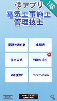 学アプリ-一級電気工事施工管理技士問題集- poster
