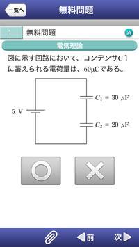 学アプリ-一級電気工事施工管理技士問題集- apk screenshot