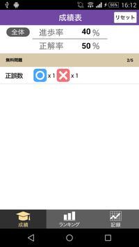 Java Bronze SE7/8 問題集 apk screenshot