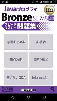 Java Bronze SE7/8 問題集 poster