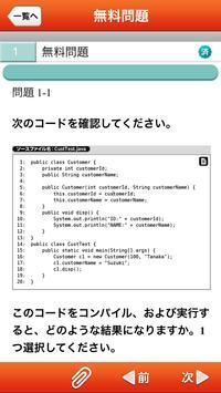 Javaプログラマ Gold SE7 apk screenshot