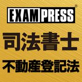 司法書士 不動産登記法 ファイナルアンサー icon