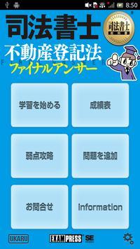 司法書士 不動産登記法 ファイナルアンサー poster