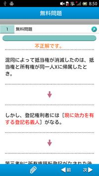 司法書士 不動産登記法 ファイナルアンサー apk screenshot