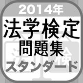 2014年 法学検定試験問題集 スタンダード 〈中級〉コース icon