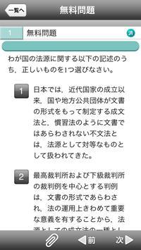 2014年 法学検定試験問題集 スタンダード 〈中級〉コース screenshot 1