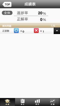 2014年 法学検定試験問題集 スタンダード 〈中級〉コース apk screenshot