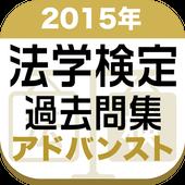 2015年 法学検定試験過去問集 アドバンスト<上級>コース icon