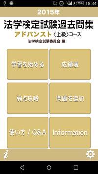 2015年 法学検定試験過去問集 アドバンスト<上級>コース poster