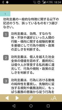 2015年 法学検定試験過去問集 アドバンスト<上級>コース apk screenshot