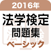 2016年 法学検定試験問題集 ベーシック<基礎>コース icon