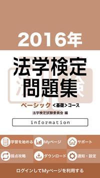 2016年 法学検定試験問題集 ベーシック<基礎>コース poster