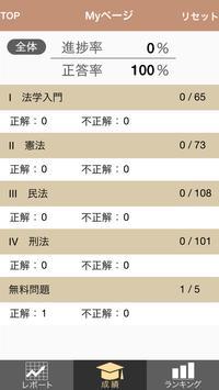 2016年 法学検定試験問題集 ベーシック<基礎>コース screenshot 3