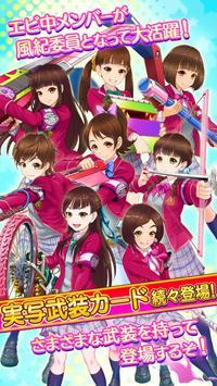 実写カード追加!/出撃!私立恵比寿中学武装風紀委員会 poster