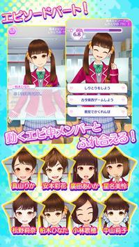 実写カード追加!/出撃!私立恵比寿中学武装風紀委員会 apk screenshot