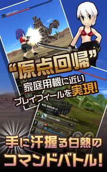 メタルサーガ ~荒野の方舟~ apk screenshot