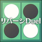 リバーシDuel icon