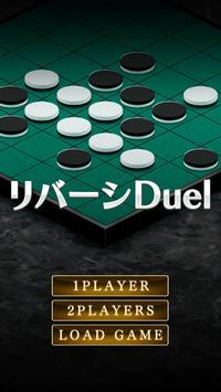 リバーシDuel poster