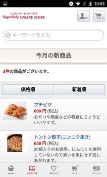 シュガーレディオンラインストア公式アプリ apk screenshot