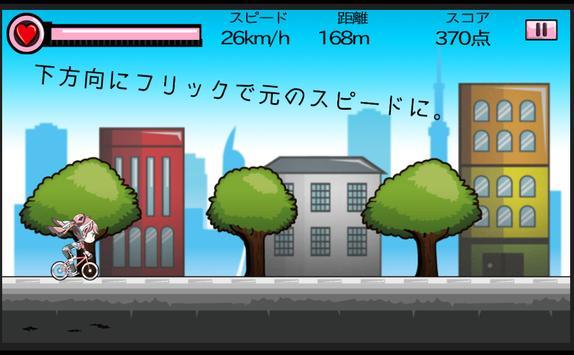 サイクルダッシュ~超快感2Dスクロールゲーム apk screenshot