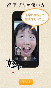 キミのFunny Face(ファニーフェイス)マンガ apk screenshot
