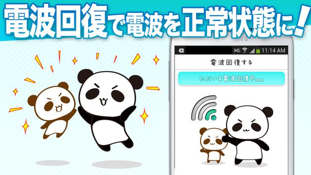 WiFi・通信量チェッカー:wi-fi接続で通信料を節約せよ screenshot 4