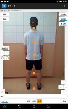 姿勢分析(からだのゆがみ分析アプリ) apk screenshot
