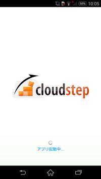 cloudstep シェルター poster