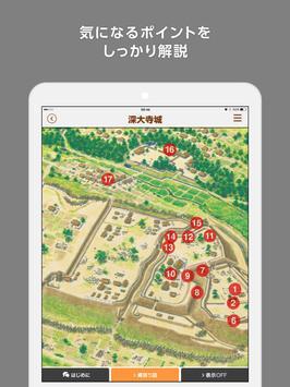 ぽちっと深大寺城 - 復元イラストで戦国時代へトリップ apk screenshot