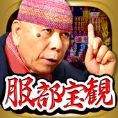 ミナミの父<<服部宝観>>縁結び占い 【あなただけの鑑定書】 icon