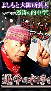 ミナミの父<<服部宝観>>縁結び占い 【あなただけの鑑定書】 poster