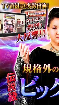 伝説級ビッグ・ママ 超多角占いで運命、未来まで造作なく的中! poster