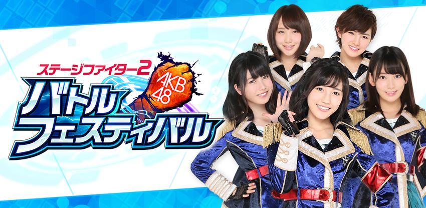 AKB48ステージファイター2 バトルフェスティバル APK