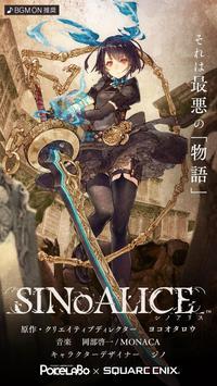 SINoALICE ーシノアリスー poster