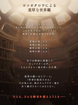 SINoALICE ーシノアリスー apk screenshot