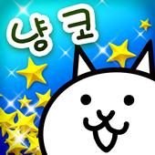 냥코 대전쟁 icon